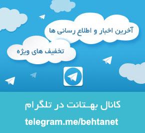 کانال بهتانت در تلگرام